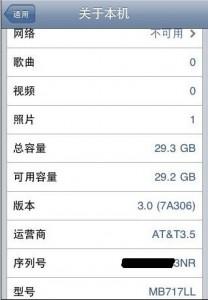 next_iphone