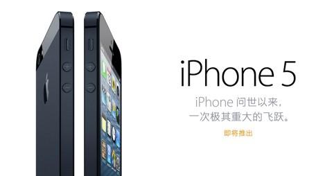 0927iphone5china