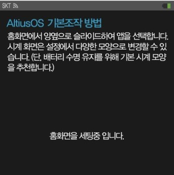Samsung Galaxy Altius5