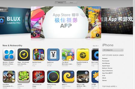 Chinese-App-Store
