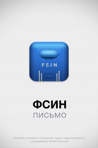fsin-prismo-iphone