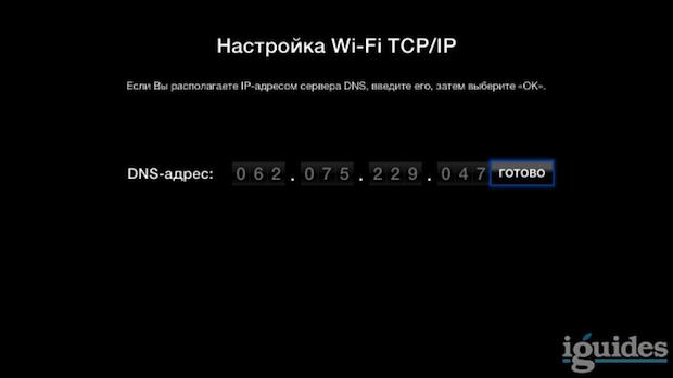 Apple-tv-hack