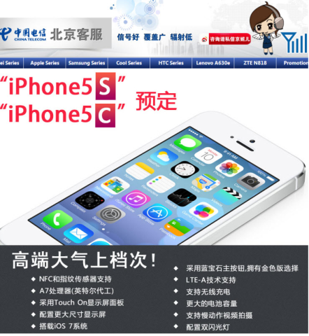 china telecom iphone 5c