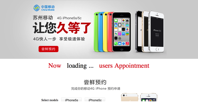 iphone preorders china mobile.png