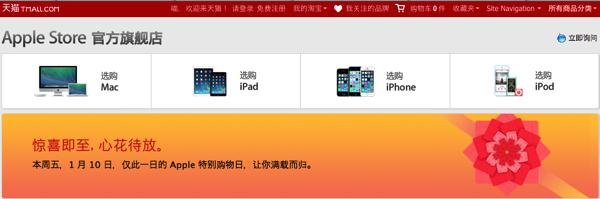 Tmall app store