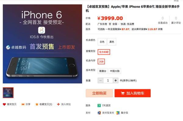 Iphone 6 taobao
