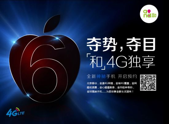 China mobile beijing iPhone 6 preorder