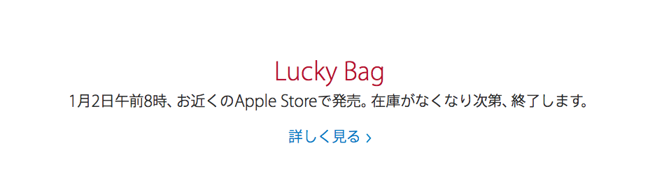 Apple_Lucky_Bag