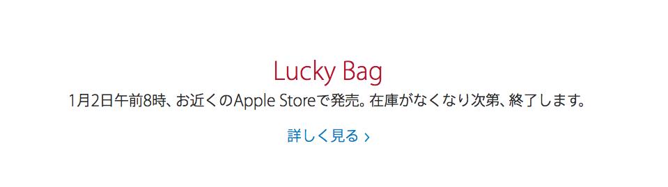 Apple_Lucky_Bag