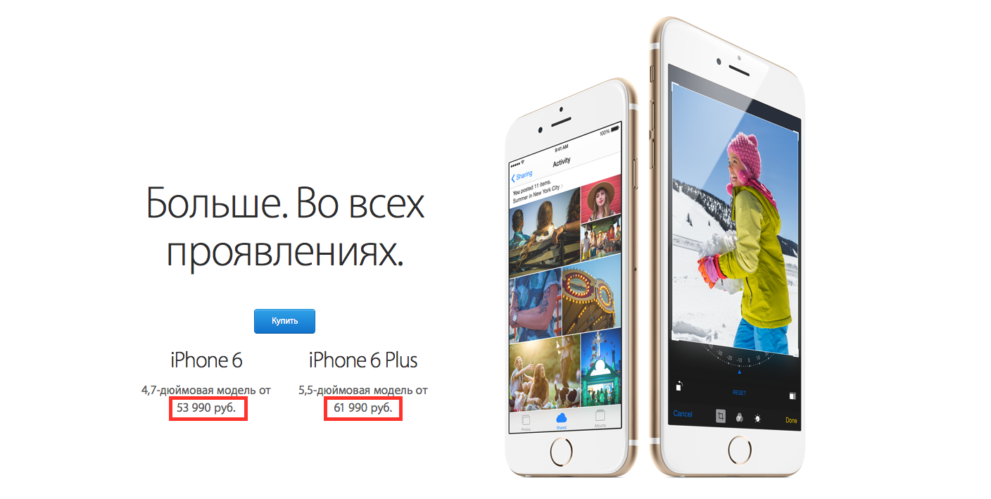 russian_iPhone_prices