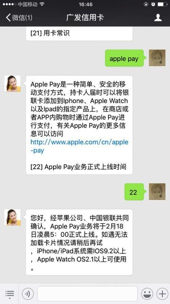 Apple pay china