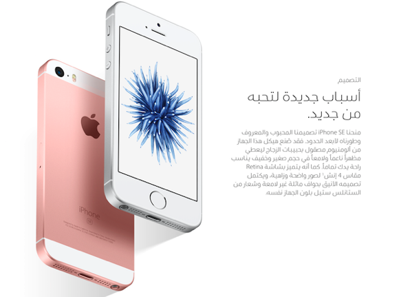 Apple arabic site1