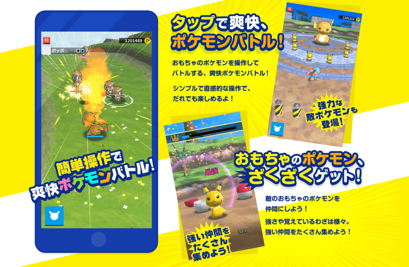 pokeland is the next pokemon game for ios and android   iphone in