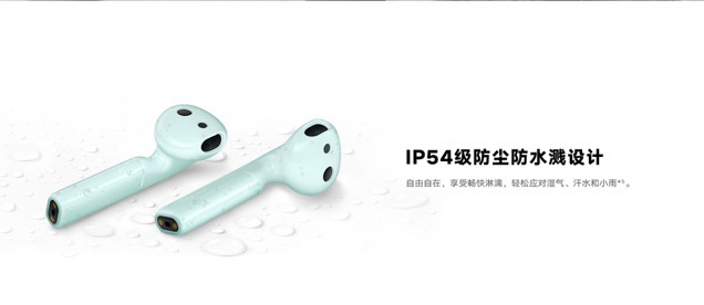 Honor FlyPods IP54 rating