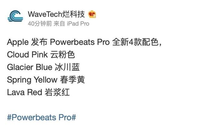 Powerbeats new colours