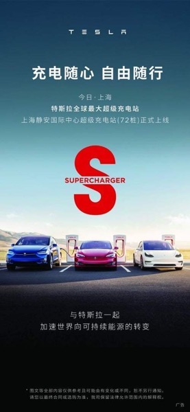 V2 supercharger china