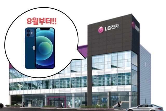 LG iPhones